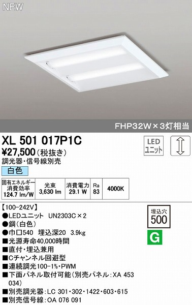 オーデリック ODELIC XL501017P1C LEDベースライト【送料無料】