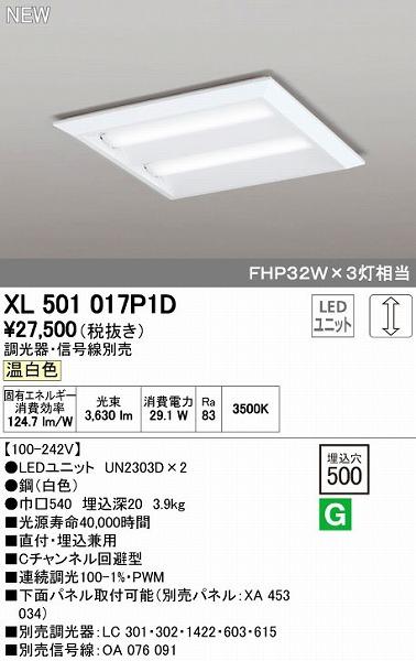 オーデリック ODELIC XL501017P1D LEDベースライト【送料無料】