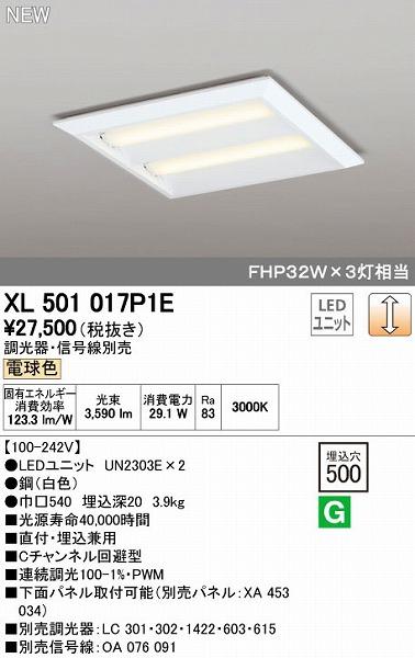 オーデリック ODELIC XL501017P1E LEDベースライト【送料無料】