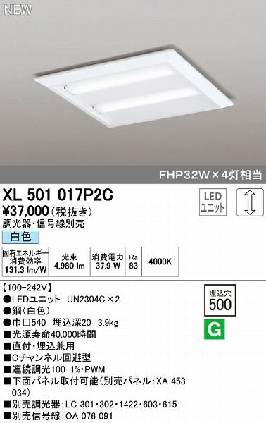 オーデリック ODELIC XL501017P2C LEDベースライト
