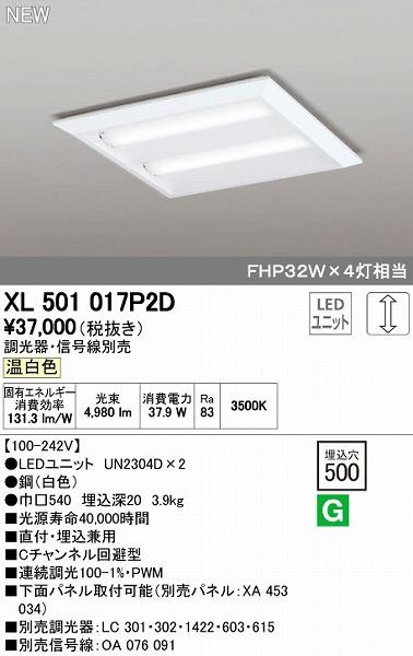 オーデリック ODELIC XL501017P2D LEDベースライト