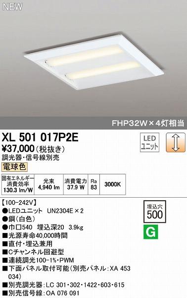 オーデリック ODELIC XL501017P2E LEDベースライト