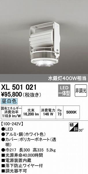 オーデリック ODELIC XL501021 LEDベースライト【送料無料】