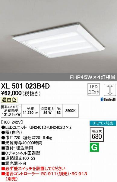 オーデリック(ODELIC) [XL501023B4D] LEDベースライト【送料無料】
