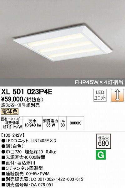オーデリック ODELIC XL501023P4E LEDベースライト【送料無料】