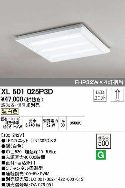 オーデリック ODELIC XL501025P3D LEDベースライト【送料無料】