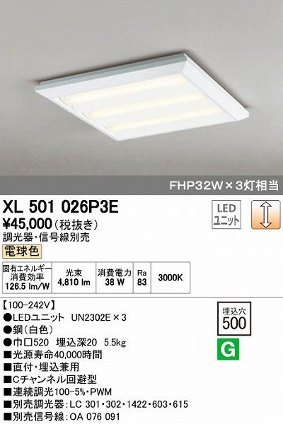 オーデリック ODELIC XL501026P3E LEDベースライト【送料無料】