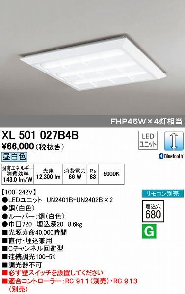 オーデリック ODELIC XL501027B4B LEDベースライト【送料無料】
