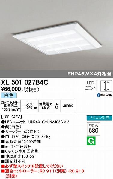 オーデリック ODELIC XL501027B4C LEDベースライト【送料無料】