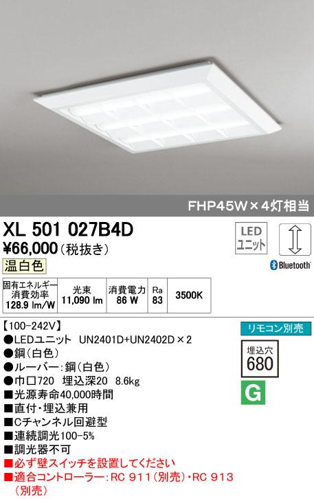 オーデリック(ODELIC) [XL501027B4D] LEDベースライト【送料無料】