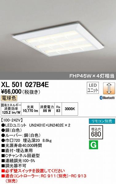 オーデリック ODELIC XL501027B4E LEDベースライト【送料無料】