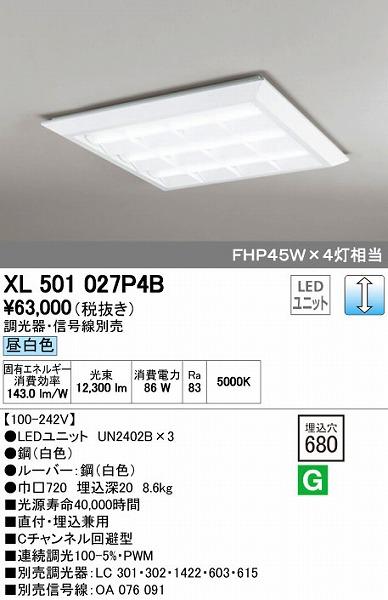 オーデリック ODELIC XL501027P4B LEDベースライト【送料無料】