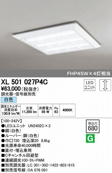 オーデリック ODELIC XL501027P4C LEDベースライト【送料無料】