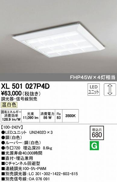 オーデリック ODELIC XL501027P4D LEDベースライト【送料無料】