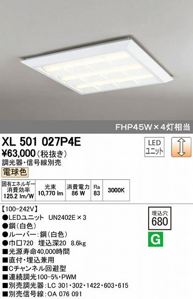 オーデリック ODELIC XL501027P4E LEDベースライト【送料無料】