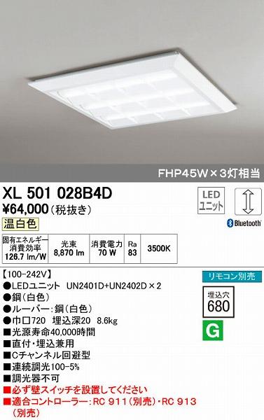 オーデリック ODELIC XL501028B4D LEDベースライト【送料無料】