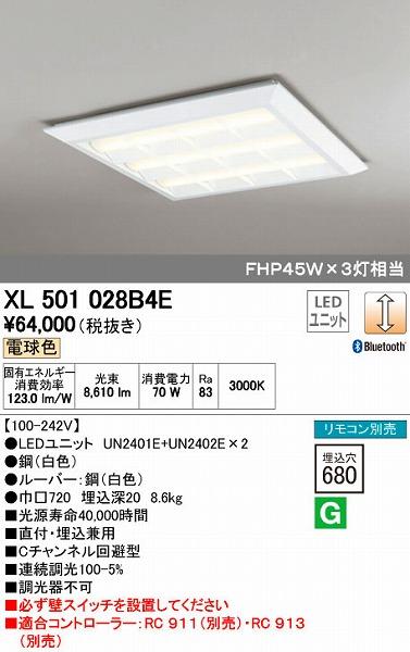 オーデリック(ODELIC) [XL501028B4E] LEDベースライト【送料無料】
