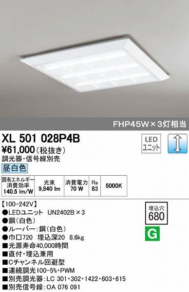 オーデリック ODELIC XL501028P4B LEDベースライト【送料無料】