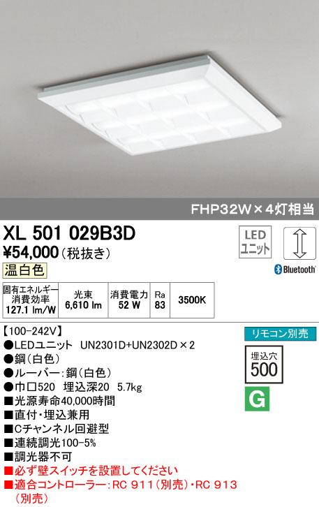 オーデリック ODELIC XL501029B3D LEDベースライト【送料無料】