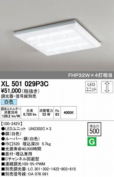 オーデリック(ODELIC) [XL501029P3C] LEDベースライト【送料無料】