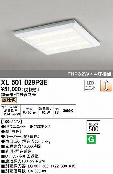 オーデリック ODELIC XL501029P3E LEDベースライト【送料無料】