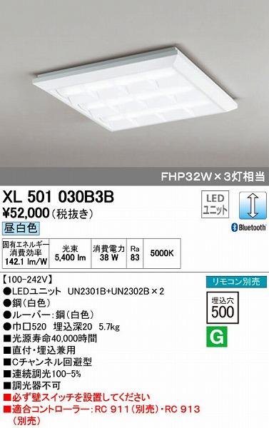 オーデリック(ODELIC) [XL501030B3B] LEDベースライト【送料無料】