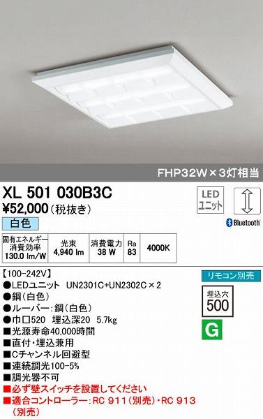 オーデリック(ODELIC) [XL501030B3C] LEDベースライト【送料無料】