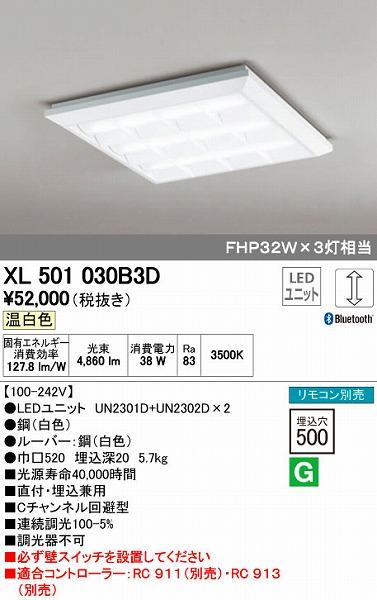 オーデリック(ODELIC) [XL501030B3D] LEDベースライト【送料無料】