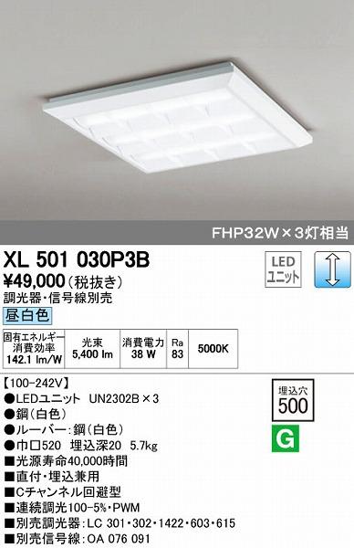オーデリック ODELIC XL501030P3B LEDベースライト【送料無料】