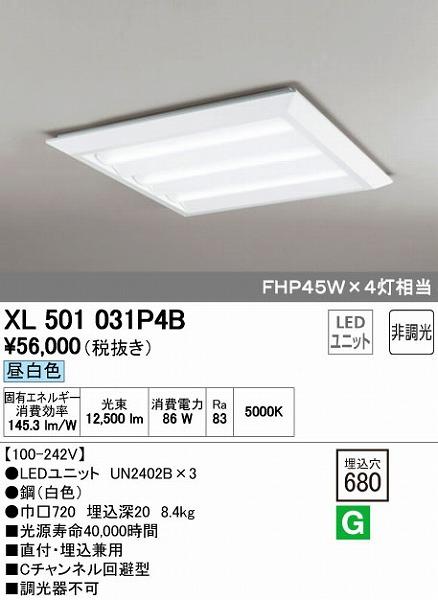 オーデリック ODELIC XL501031P4B LEDベースライト【送料無料】