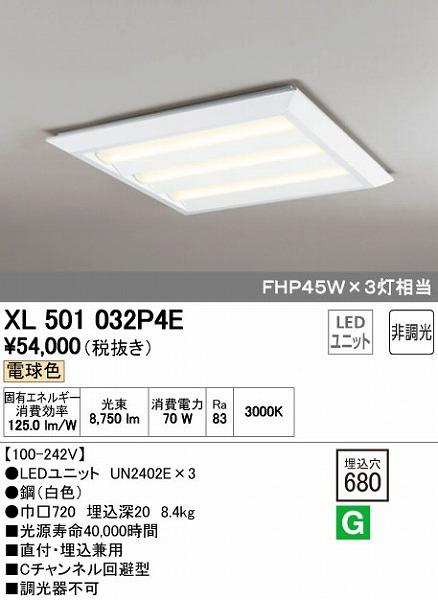 オーデリック ODELIC XL501032P4E LEDベースライト【送料無料】