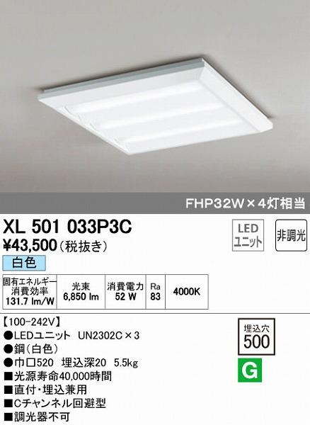 オーデリック ODELIC XL501033P3C LEDベースライト【送料無料】