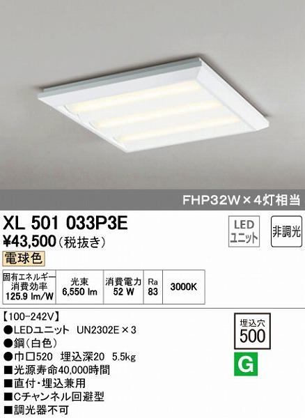 オーデリック ODELIC XL501033P3E LEDベースライト【送料無料】