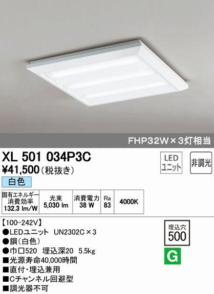 オーデリック ODELIC XL501034P3C LEDベースライト【送料無料】