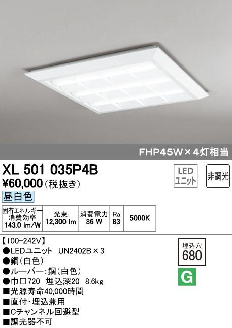 オーデリック(ODELIC) [XL501035P4B] LEDベースライト【送料無料】