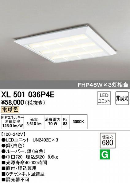 オーデリック ODELIC XL501036P4E LEDベースライト【送料無料】