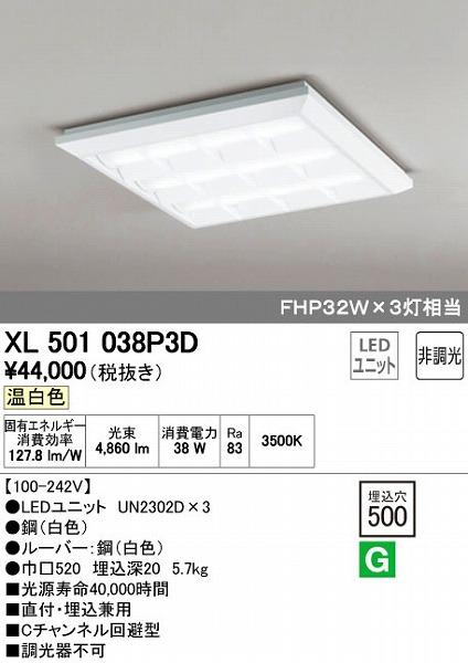 オーデリック(ODELIC) [XL501038P3D] LEDベースライト【送料無料】