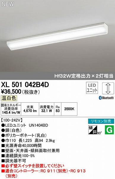 オーデリック ODELIC XL501042B4D LEDベースライト