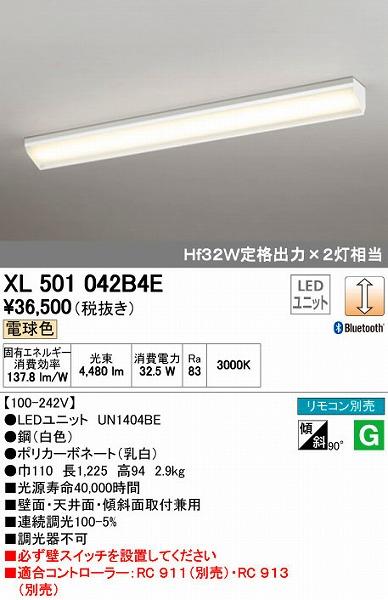オーデリック ODELIC XL501042B4E LEDベースライト【送料無料】