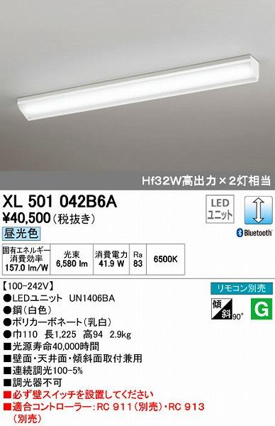 オーデリック(ODELIC) [XL501042B6A] LEDベースライト【送料無料】