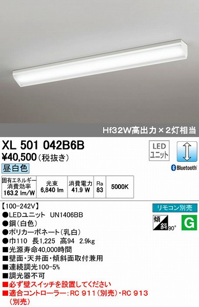 オーデリック(ODELIC) [XL501042B6B] LEDベースライト【送料無料】