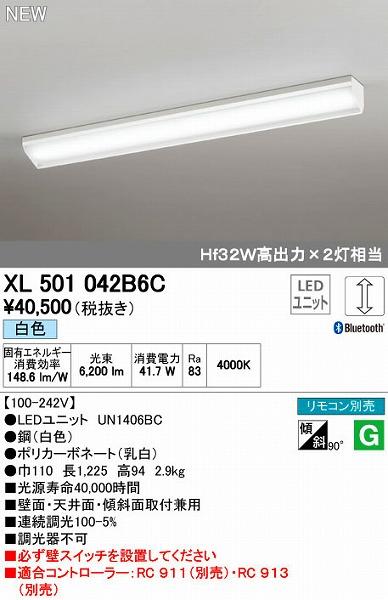 オーデリック ODELIC XL501042B6C LEDベースライト