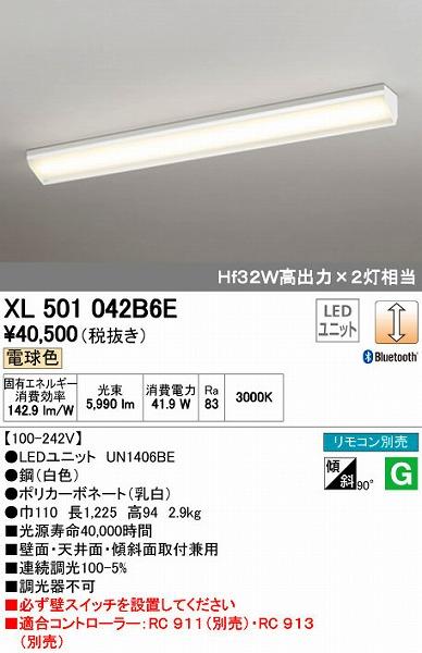 オーデリック ODELIC XL501042B6E LEDベースライト【送料無料】