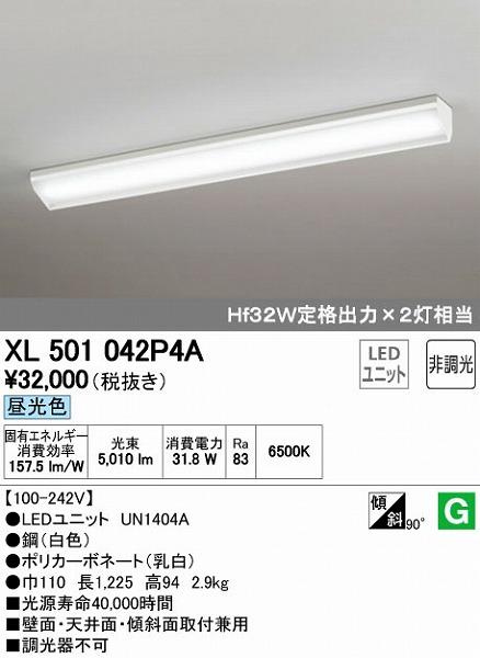 オーデリック ODELIC XL501042P4A LEDベースライト【送料無料】