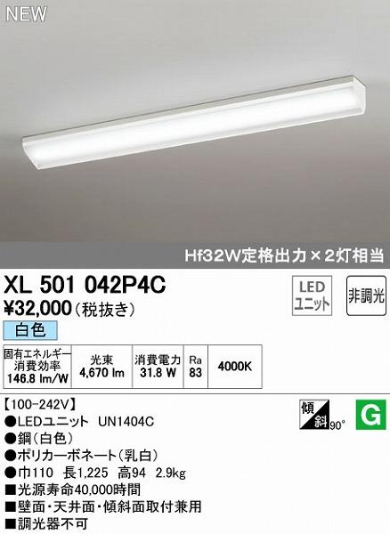 オーデリック(ODELIC) [XL501042P4C] LEDベースライト