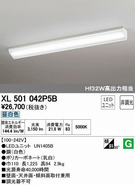 オーデリック ODELIC XL501042P5B LEDベースライト【送料無料】
