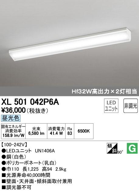 オーデリック ODELIC XL501042P6A LEDベースライト【送料無料】