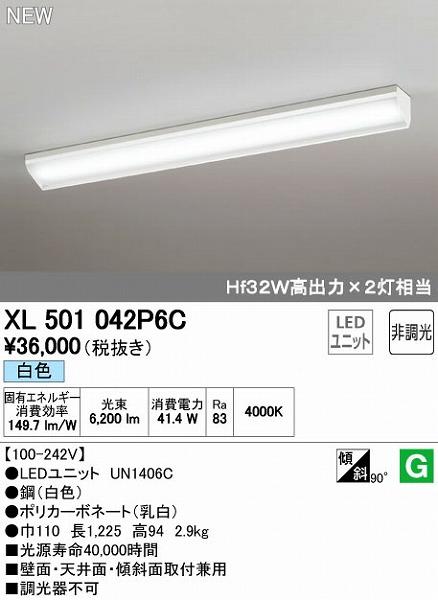 オーデリック ODELIC XL501042P6C LEDベースライト