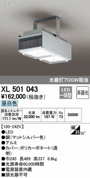 オーデリック ODELIC XL501043 LEDベースライト【送料無料】