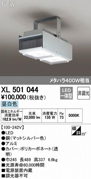 オーデリック ODELIC XL501044 LEDベースライト